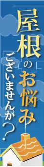 株式会社鈴木瓦店本店